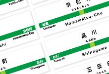 Station name boards in Yamanote Line